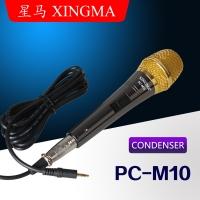 麦克风PC-M10